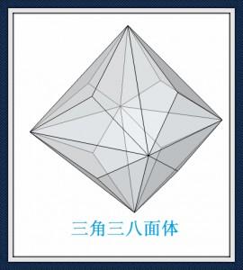 三角三八面体_meitu