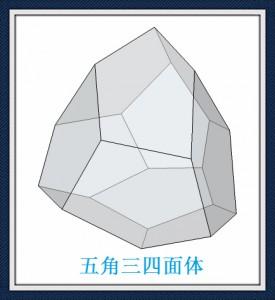 五角三四面体_meitu