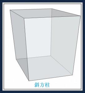 斜方柱_meitu